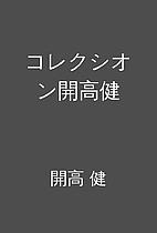 コレクシオン開高健 by 開高 健
