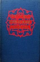 Russko-nivchskij slovarʹ : 17300 slov by…