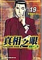 真相之眼 Gallery Fake Vol. 19 by…