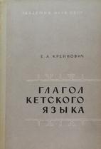 Glagol ketskogo jazyka by Erochim A.…