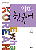 Ewha Korean. 4 (Korean edition)