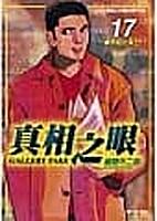真相之眼 Gallery Fake Vol. 17 by…