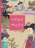 I Chun Pung jeon, Bae Bi Jang jeon by…