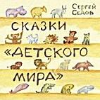 Skazki Detskogo mira by S. A. Sedov