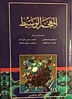 Al-Mu'jam al-wasit by Ibrahim Mustafa