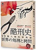 酷刑史:99種人類的罪與罰 by…
