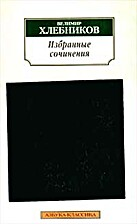 Izbrannye sochineniia: Stikhotvoreniia,…