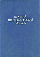 Kratkij tibetsko-russkij slovarʹ : 21000…