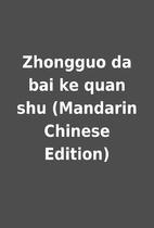 Zhongguo da bai ke quan shu (Mandarin…
