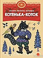 Котенька-Коток by Юрий…
