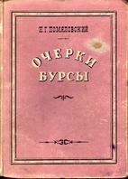 Очерки бурсы by Н.…