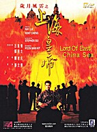 Lord of East China Sea (DVD) by Man Kit Poon