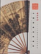 Fine Chinese Folding Fans. YinShe 2010…
