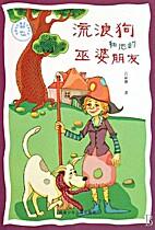Liulanggou he tade wupo pengyou by Lina…
