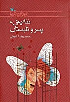 Nana yahī, pasar wa tābistān by Hamīd…