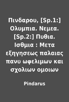 Πινδαρου, [Sp.1:] Ολυμπια.…