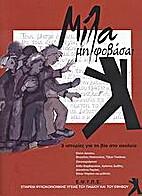 Mila mē phobasai 3 istories gia tē bia sto…