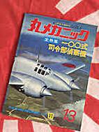 The Maru Mechanic No. 13: IJAAF MITSUBISHI…