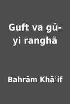 Guft va gū-yi ranghā by Bahrām Khāʾif