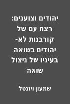 יהודים וצוענים: רצח עם…