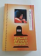 Sathyam Shivam Sundaram Tamil Part -1 by…