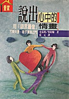 Language of Love 說出心中的情話 by…