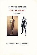 Οι μύθοι by Παναγή…