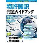 特許翻訳完全ガイドブック…