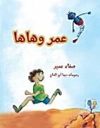 Omar was Haha by Safaʾ Omer