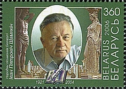 Author photo. By post of Belarus - <a href=&quot;http://belpost.by/stamps/catalog-by-date/2006/&quot; rel=&quot;nofollow&quot; target=&quot;_top&quot;>http://belpost.by/stamps/catalog-by-date/2006/</a>, Public Domain, <a href=&quot;https://commons.wikimedia.org/w/index.php?curid=14679345&quot; rel=&quot;nofollow&quot; target=&quot;_top&quot;>https://commons.wikimedia.org/w/index.php?curid=14679345</a>
