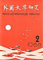 Waiguo Wenxue Yanjiu (1988 2)