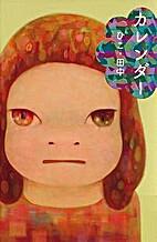Karendā by Hiko Tanaka