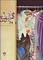 Gurg dar qafasa-i libās by Nayyirih Taqawī