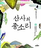 Sansa ŭi chongsoli by Jun-yŏng So