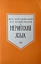 Meroitskij jazyk by Jurij N. Zavadovskij