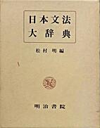 日本文法大辞典 (1971年) by 松村…