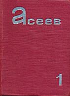 Stichotvorenija. 3 volumi by Stichotvorenija