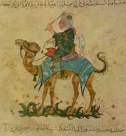 Author photo. From <a href=&quot;http://en.wikipedia.org/wiki/Image:IbnBattuta.jpg&quot;>Wikipedia</a>