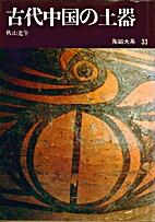 Ancient Chinese Pottery by Akiyama