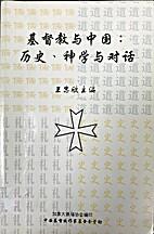 Christianity & China 基督教與中國 by…