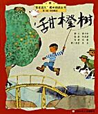Tian cheng shu by Wenxuan Cao