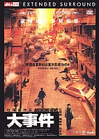 Breaking News (DVD) by Johnnie To
