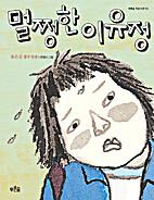 Mŏltchŏnghan Yi Yu-chŏng : Yu Ŭn-sil…