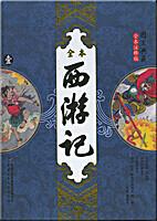 Xi You Ji by Wu Ch'eng-en