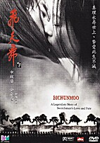Bichunmoo (DVD) by Young-Jun Kim (Director)