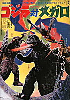 Godzilla vs. Megalon [1973 film] by Jun…