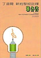 James 雅各書 by Douglas J. Moo