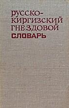 Russko - kirgizskij gnezdovoj slovar'…