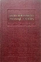 Burjat-mongol'sko-russkij slovarʹ :…
