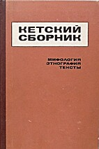 Ketskij sbornik : mifologija, ėtnografija,…